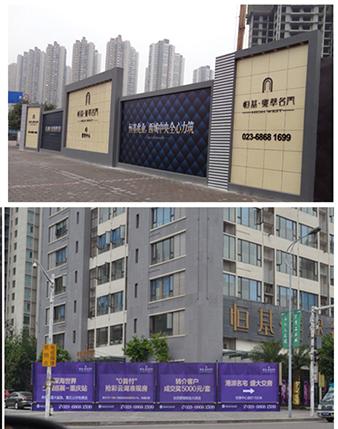 恒基 雍翠名门——小区广告