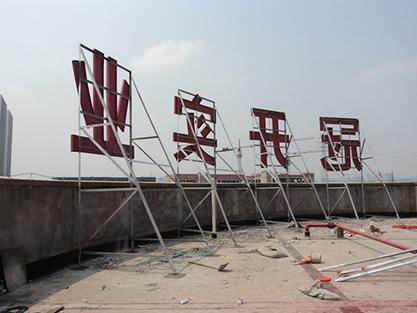 冠陆两江汇谷钢结构发光字体