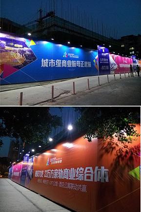 通用地产——墙体广告展示